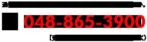 tel 048-865-3900
